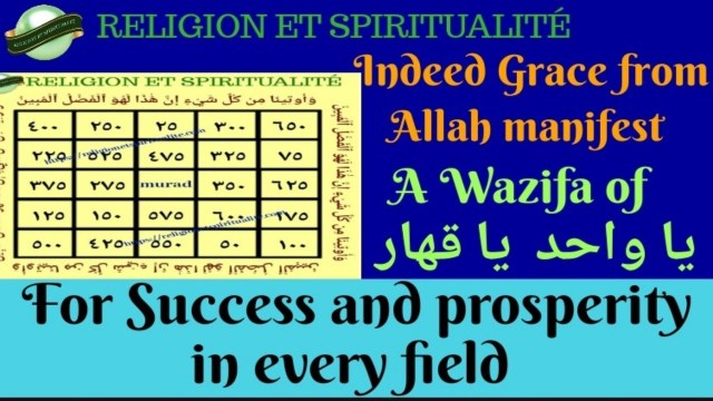 A VERY IMPORTANT WAZIFA FOR SUCCESS IN ANY BUSINESS
