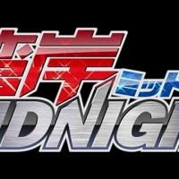 Anime recomendado: Wangan Midnight