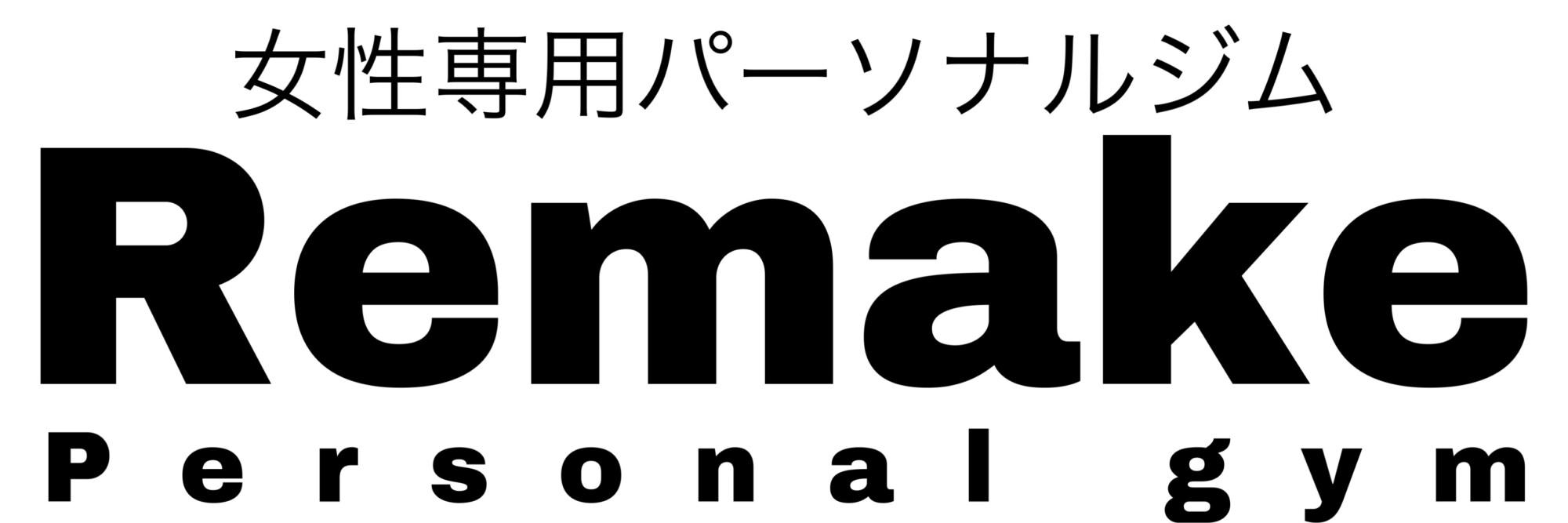 守口市駅前 女性専用パーソナルジムRemake