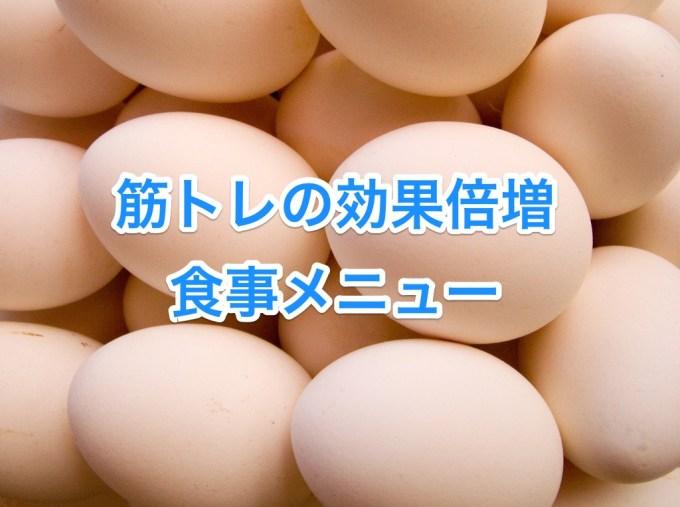 タンパク質豊富な食事メニュー