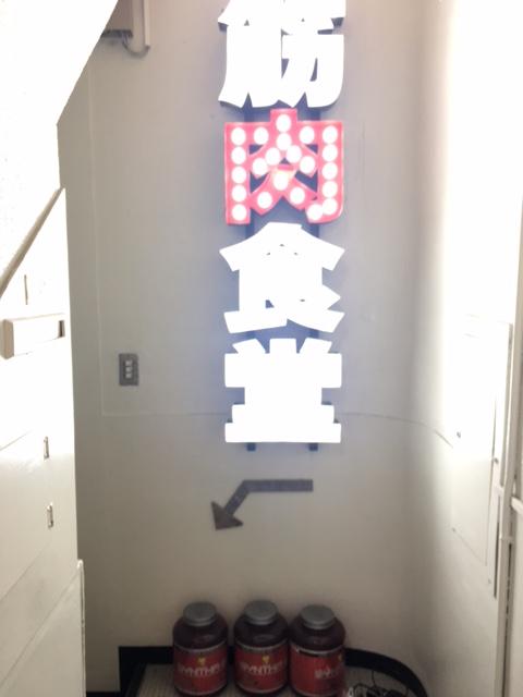筋肉食堂 東京