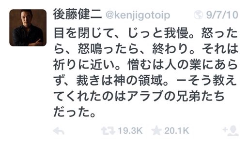 Japan Islamic State-Twitter