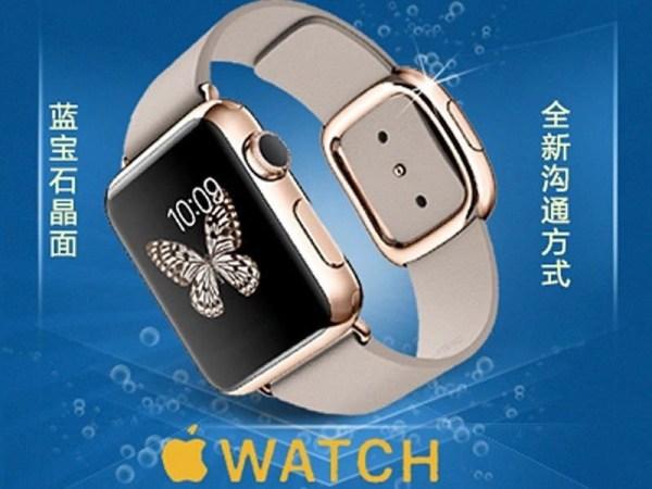 image244 Imitaciones del Apple Watch ya son vendidas en China