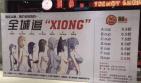 China 300x176 Mientras más grandes los senos, mayor descuento