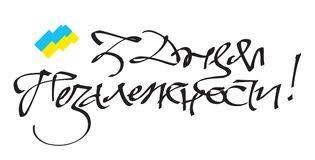 Всіх з Днем Незалежності України!
