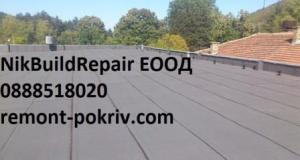 Hidroizolaciq na pokriw хидроизолация на покрив