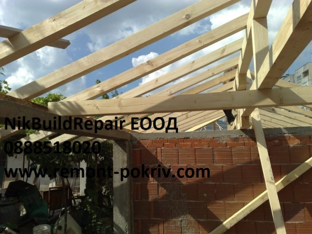Нов покрив, нова конструкция покрив, покривна конструкция remont na pokriv