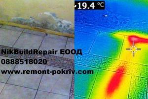 Remont na tech na terasa, otkrivanen a tech s termokamera