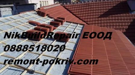 Ремонт на покрив в град Добрич качествено