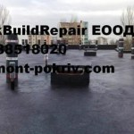 ремонт на покрив с хидроизолация