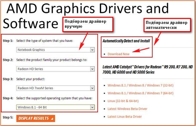 Не удается запустить каталист контроль центр  AMD Catalyst