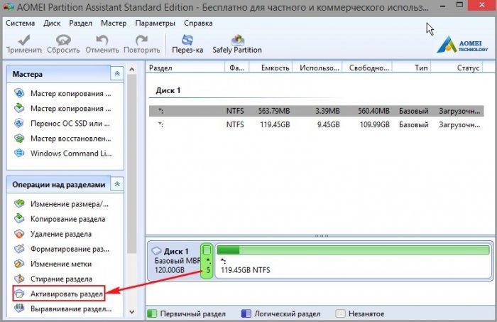 Как преобразовать жёсткий диск GPT в MBR, с установленной Windows 10 при помощи программы AOMEI Partition Assistant. На первый взгляд это невозможно, ведь в этом случае нужна профессиональная версия программы - AOMEI Partition Assistant Professional