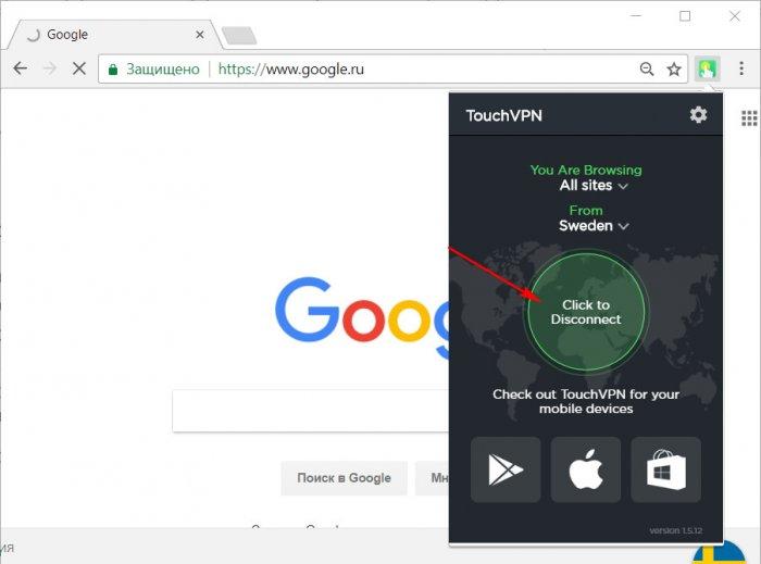 TouchVPN – анонимность в сети и доступ к заблокированным сайтам бесплатно