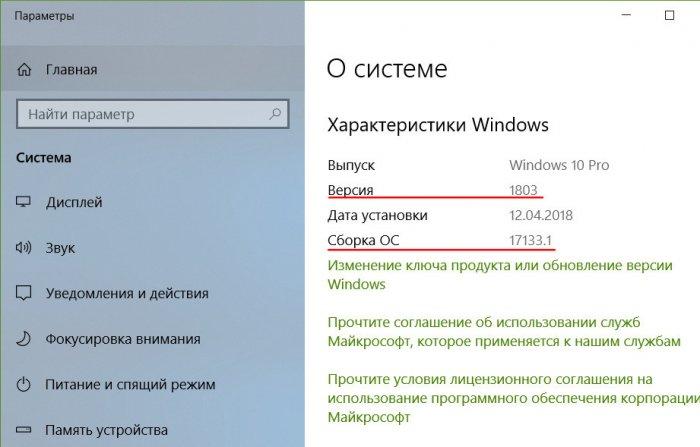 Как обновить Windows 10 до Spring Creators Update (версия 1803) уже сейчас