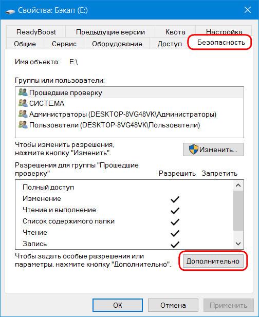 Отказано в доступе к диску