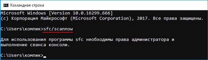 Защита ресурсов Windows не может выполнить запрошенную операцию