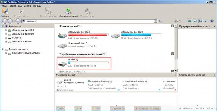Восстановление удалённых файлов в программе RS Partition Recovery