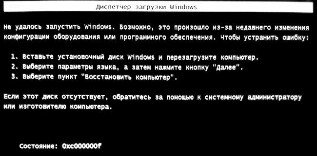 Сообщение об ошибке 0xc000000f