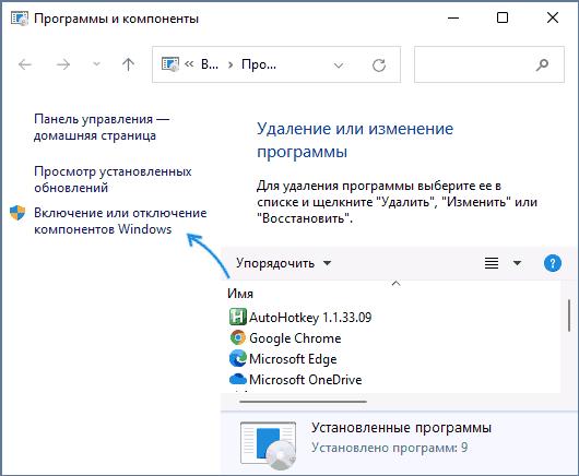 Включение и отключение компонентов Windows в панели управления