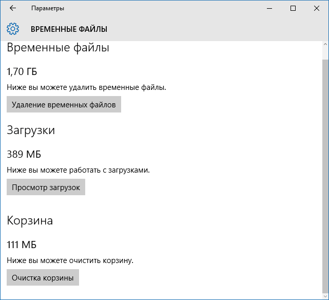 Очистка временных файлов Windows 10