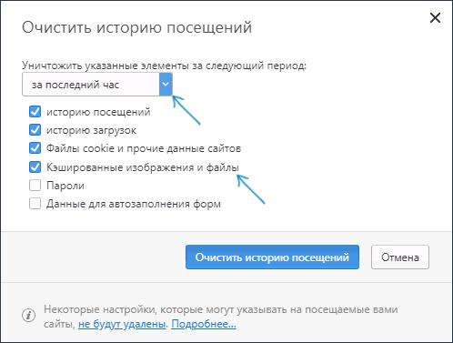Очистить кэш в браузере Opera