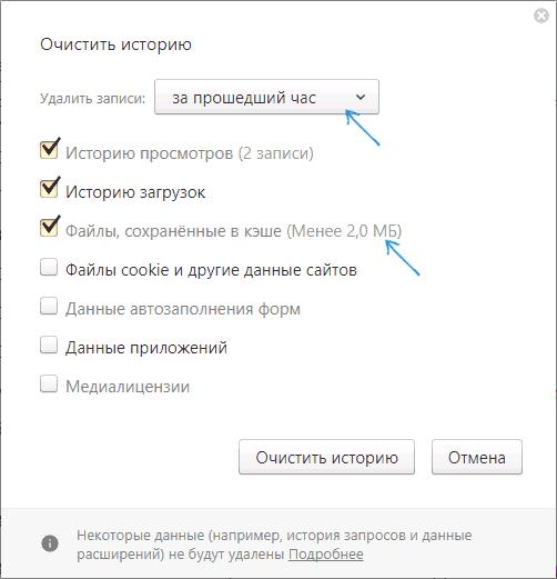 Очистить кэш в Яндекс Браузере
