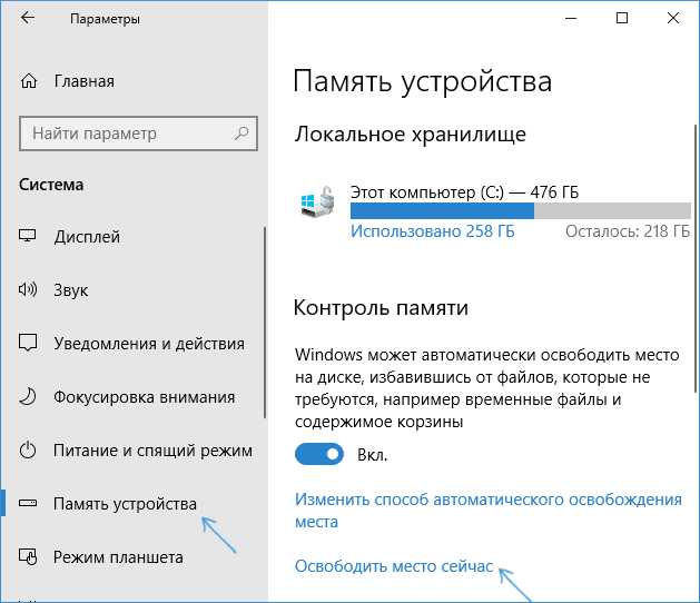 Hướng dẫn sử dụng lưu trữ Windows 10