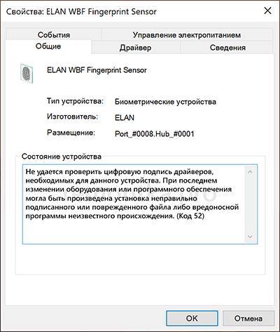 Не удается проверить цифровую подпись драйверов Код 52