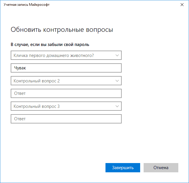 Контрольные вопросы для локальной учетной записи Windows 10