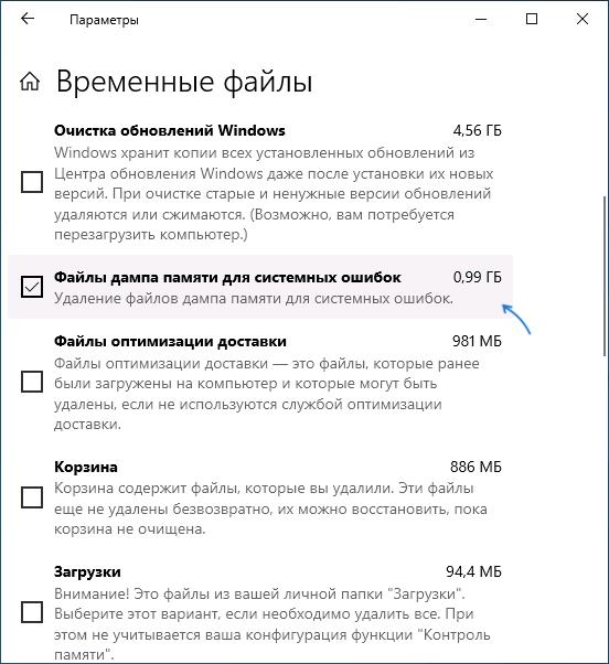 Удалить дампы памяти в параметрах Windows 10