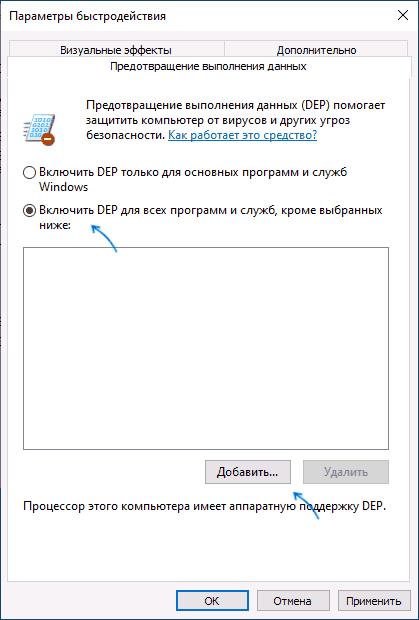 Отключить DEP для программы в Windows