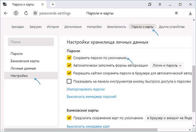 Отключить сохранение паролей в Яндекс Браузере