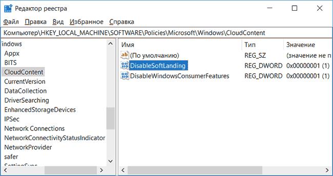 Отключить автоматическую установку приложений в меню Пуск Windows 10