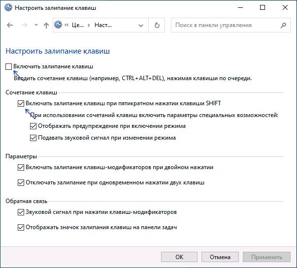 Отключить залипание клавиш в панели управления Windows 10