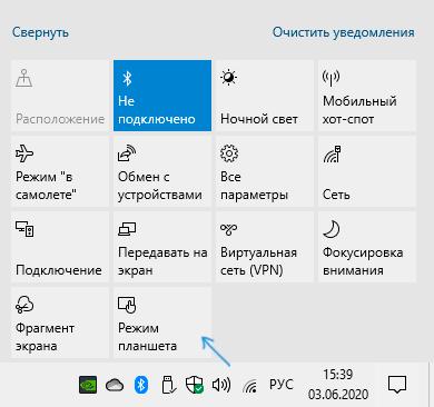 Отключить режим планшета Windows 10