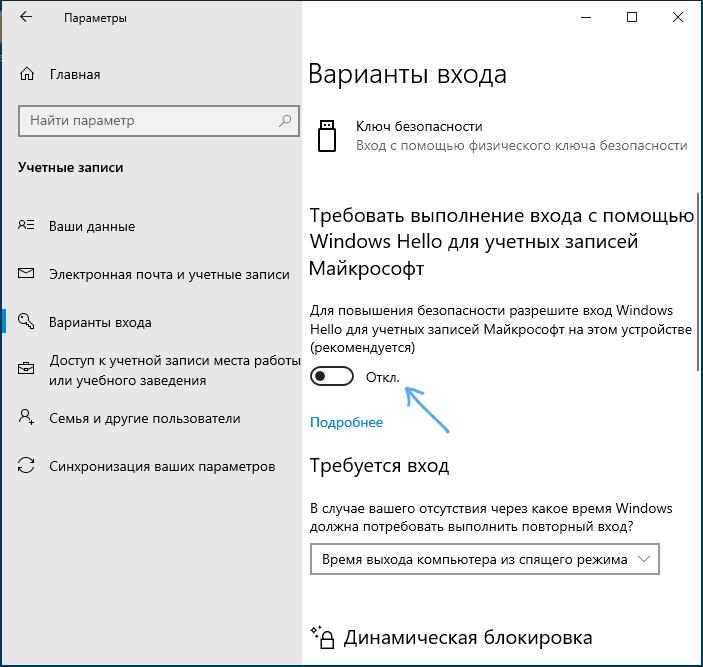 Отключить вход без пароля с помощью Windows Hello
