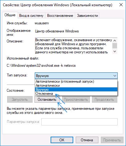 Отключение службы центра обновления Windows 10