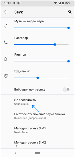 Настройки режима Не беспокоить на Android