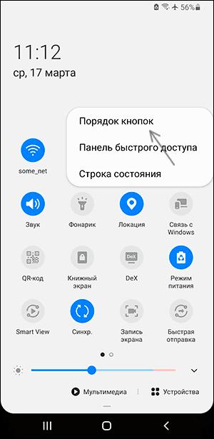 Изменение порядка кнопок в области уведомлений Samsung