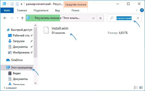 Найти большие файлы в проводнике Windows 10