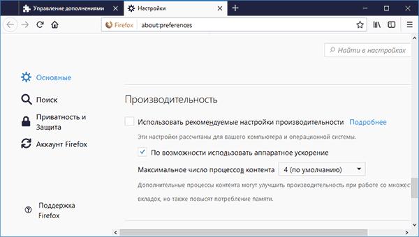 Настройка количества процессов Firefox