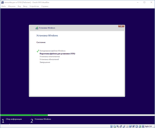 Установка Windows 10 в VirtualBox