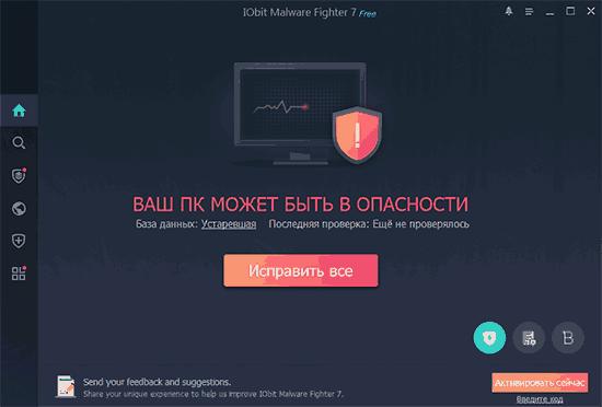 Первый запуск IOBit Malware Fighter