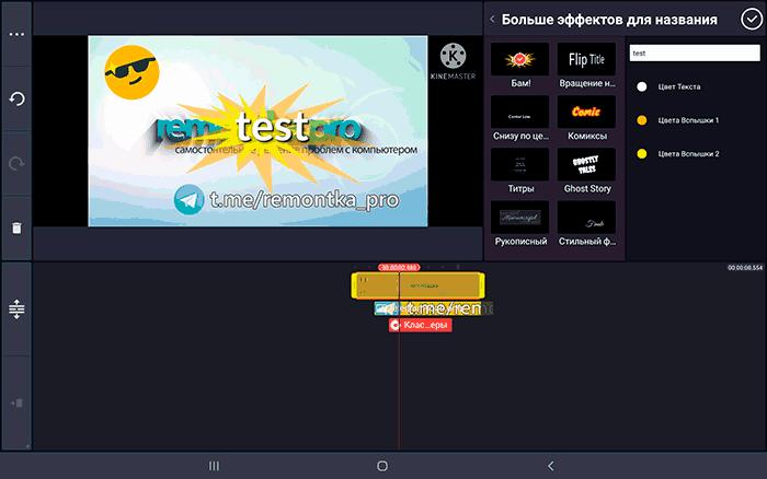Видеоредактор KineMaster для Android
