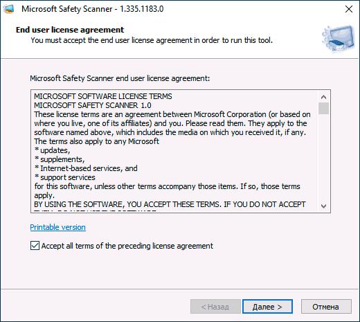 Главное окно Microsoft Safety Scanner