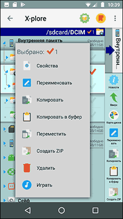 Переместить папку в файловом менеджере
