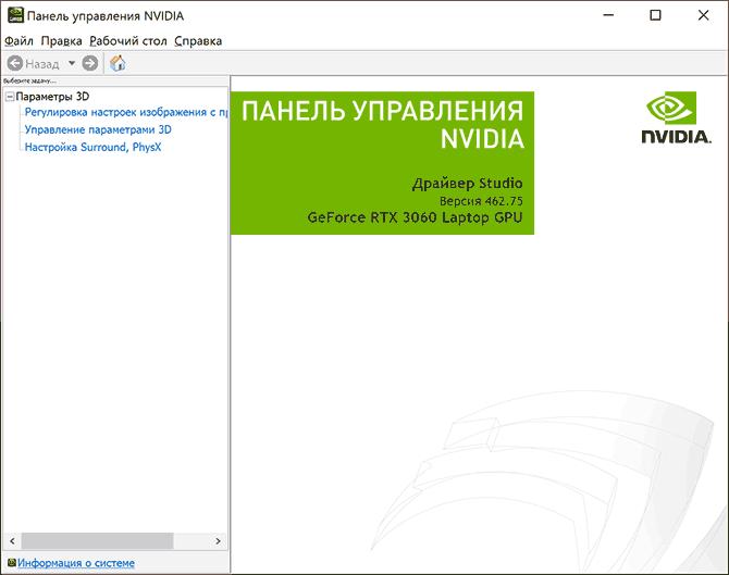 Вкладка Дисплей отсутствует в панели управления NVIDIA
