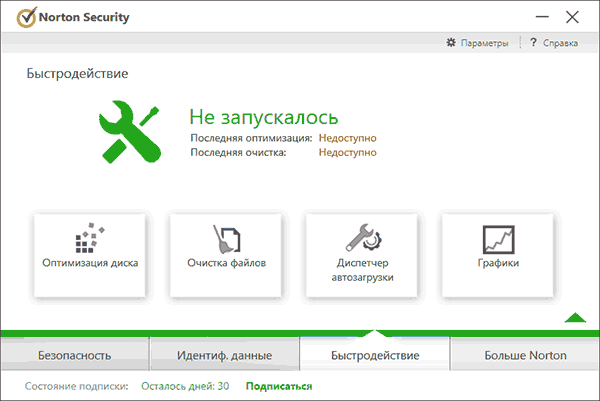 Norton Security для Windows 10