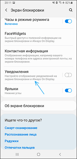 Уведомления на экране блокировки на телефоне Samsung