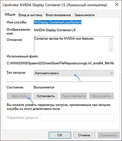 Тип запуска службы NVIDIA